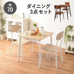 ダイニングテーブルセット 2人用 3点 〔丸角テーブル幅70×奥行70cm+チェア2脚〕 木目調 スチール脚|table-lukit