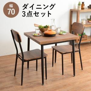 ダイニングテーブルセット 2人用 3点 〔テーブル幅70×奥行70cm+チェア2脚〕 木目調 スチール脚|table-lukit