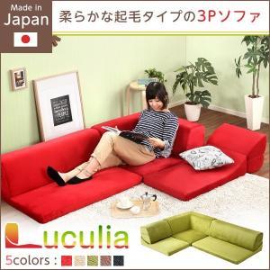ローソファ 3人掛け ロータイプ 起毛素材 日本製 組み替え自由 table-lukit
