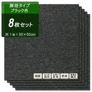 タイルカーペット 50×50cm 無地 ブラック色 8枚入り はっ水・防汚・防炎・制電機能 お手入れ...