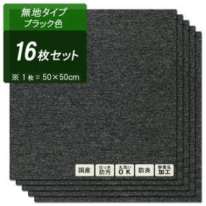 タイルカーペット 50×50cm 無地 ブラック色 16枚入り はっ水・防汚・防炎・制電機能 お手入...