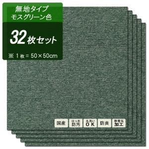 タイルカーペット 50×50cm モスグリーン色 32枚入りはっ水・防汚・防炎・制電機能 お手入れ簡...