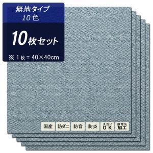 タイルカーペット 40×40cm 10枚 防音・防ダニ・防炎・静電気抑制加工・床暖房対応