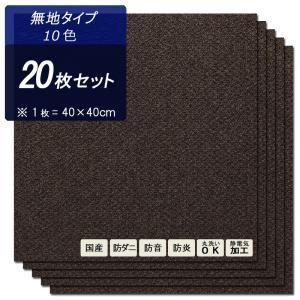 タイルカーペット 40×40cm 20枚 防音・防ダニ・防炎・静電気抑制加工・床暖房対応