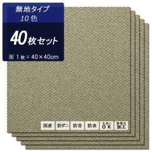 タイルカーペット 40×40cm 40枚 防音・防ダニ・防炎・静電気抑制加工・床暖房対応
