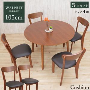 ダイニングテーブルセット 丸テーブル  5点セット 4人 ウォールナット突板 幅105cm coron-360 クッション カフェ風 椅子 円形 丸型 4人用 木製 アウトレットの写真