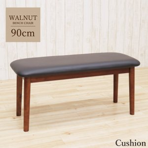 輸入品 要組立品   ベンチチェア 座面タイプ:クッション(PVC/合成皮革) 幅900mm×奥行3...