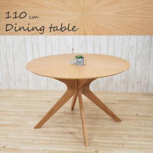 ダイニングテーブル 丸テーブル 幅110cm 高さ72cm ...