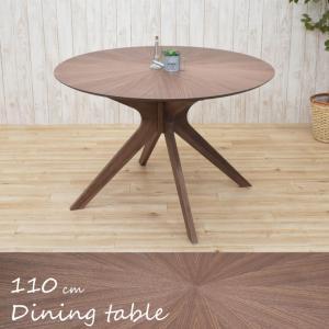 ダイニングテーブル 丸テーブル 北欧 幅110cm 高さ72cm   sbkt110-351wn 円形テーブル 丸 丸型 円  ウォールナット ブラウン 木製  アウトレット