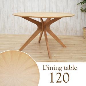 幅120cm 高さ72cm 丸テーブル ダイニングテーブル 北欧 sbkt120-351 円形テーブル 丸 丸型 円  ナチュラル オーク 木製  アウト