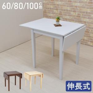 両バタフライ 60/80/100 ダイニングテーブル 折りたたみ 60+40cm クリアナチュラル ホワイト ダークブラウン コンパクト 北欧 カフェ 食卓 木製 アウトレットの写真