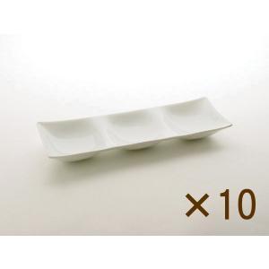 コワケ(kowake) 3つ仕切り皿 10枚セット 深山 miyama白い食器 こわけ オードブル カフェ 食器 おつまみ 皿 日本製|tablewareshop