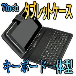 7インチタブレット用キーボード付きケース miniUSB (タブレット スマホアクセサリー iPad)|tabtab