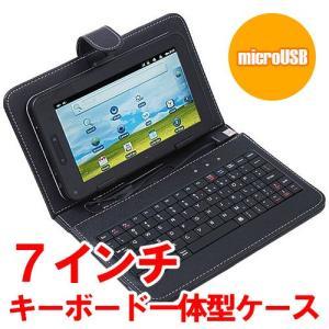 7インチ タブレット用キーボード付きケース microUSB ブラック タブレット付属品 アクセサリー|tabtab
