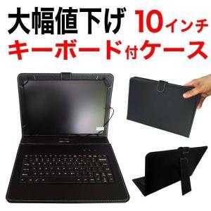 10.1インチ タブレット用キーボード付きケース microUSB ブラック タブレット付属品 アクセサリー|tabtab