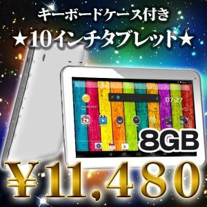 (10インチ 10型)(bluetooth搭載)TAB G101 8GB(android tablet/タブレット PC 本体 父の日)