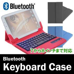 7〜8.1インチ、VOYO A1miniにも対応 脱着可能Bluetoothキーボード ブルー|tabtab