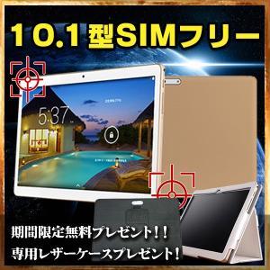 【10.1インチ 10.1型】ワンランク上のタブレット TABi108 SIMフリー IPS液晶 Android5.1 9.6インチよりでかい【PC 本体 スマホ】|tabtab