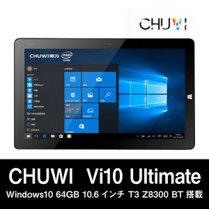 【10.6インチ 10.6型】CHUWI Vi10 Ultimate Windows10 64GB 10.6インチ T3 Z8300 BT搭載|tabtab