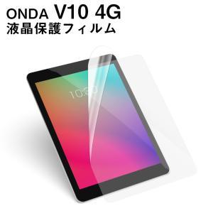 【メール便対応】■ONDA V10 4G専用液晶保護フィルム/保護シート tabtab