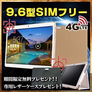 【9.6インチ 9.6型】TABi108-s960 4GモデルLTE SIMフリー IPS液晶【タブレットPC スマホ 人気 おすすめ 安い価格】|tabtab