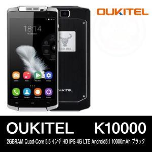 【5.5インチ 5.5型】OUKITEL K10000 2GBRAM Quad-Core 5.5インチHD IPS 4G LTE Android5.1 10000mAh ブラック|tabtab