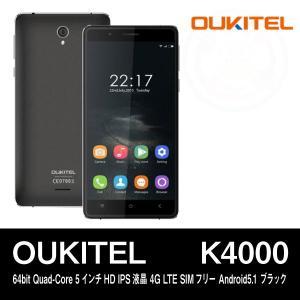【5インチ 5型】OUKITEL K4000 64bit Quad-Core 5インチHD IPS液晶 4G LTE SIMフリー Android5.1 ブラック|tabtab