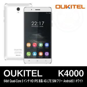【5インチ 5型】OUKITEL K4000 64bit Quad-Core 5インチHD IPS液晶 4G LTE SIMフリー Android5.1 ホワイト|tabtab
