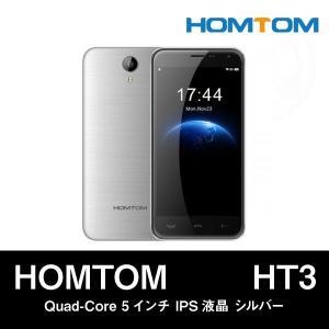 【5インチ 5型】HOMTOM HT3 Quad-Core 5インチ IPS液晶 シルバー|tabtab