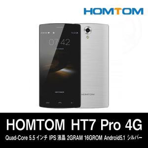 【5.5インチ 5.5型】HOMTOM HT7 Pro 4G Quad-Core 5.5インチ IPS液晶 2GRAM 16GROM Android5.1 シルバー|tabtab
