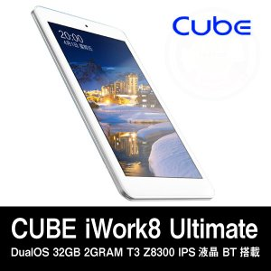 【8インチ 8型】CUBE iWork8 Ultimate DualOS 32GB 2GRAM T3 Z8300 IPS液晶 BT搭載|tabtab
