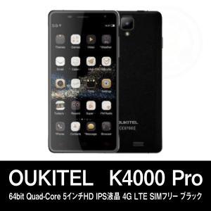 【5インチ 5型】OUKITEL K4000 Pro 64bit Quad-Core 5インチHD IPS液晶 4G LTE SIMフリー ブラック|tabtab