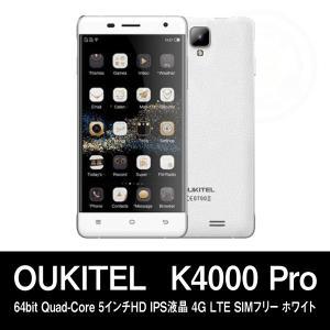 【5インチ 5型】OUKITEL K4000 Pro 64bit Quad-Core 5インチHD IPS液晶 4G LTE SIMフリー ホワイト|tabtab