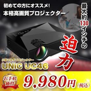 【プロジェクター】小型お手軽マルチプロジェクター UNIC UC46 LED 無線Wi-Fi接続可能 1200ルーメン Miracast DLNA Airplay ブラック|tabtab