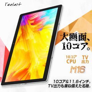 【10.6インチ 10.6型】家タブMAX 8コア 32GB IPS液晶搭載 タブレット 本体 アンドロイド【LINE 大型 人気 おすすめ 安い価格】|tabtab