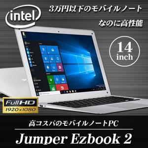 【14インチ】Jumper Ezbook2 Ultrabook Laptop 64GB 4GRAM 次世代CPU BT搭載【ノートパソコン モバイルノート】|tabtab