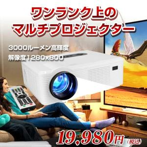 (プロジェクター)CL720 LED プロジェクター 3000ルーメン高輝度 Projector ホワイト|tabtab