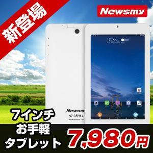 (7インチ7型)Newsmy Q71 8GB Android5.1 BT搭載(タブレットPC 人気 おすすめ 安い価格)|tabtab