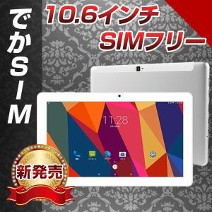 【大型10.6インチ】【レビューでプレゼント】でっかいSIMフリータブレット でかSIM 3G通信 家タブ【大型 スマホ 人気 おすすめ】|tabtab