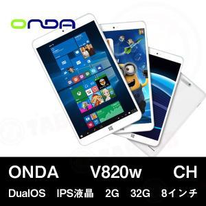 (8インチ 8型)ONDA V820w CH DualOS IPS液晶 2G 32G 8インチ(タブレット PC 本体)|tabtab