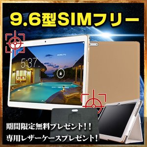 【9.6インチ 9.6型】ワンランク上の大型タブレット s960 SIMフリー IPS液晶 Android6.0【タブレット PC 本体 スマホ】|tabtab