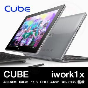(11.6インチ 11.6型)CUBE iwork1x 4GRAM 64GB 11.6インチ FHD液晶 Atom X5-Z8350搭載 Windowsタブレット(タブレット PC 本体)|tabtab