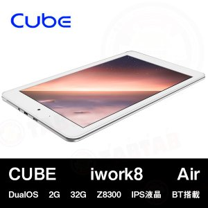 (8インチ 8型)CUBE iwork8 Air DualOS 2G 32G Cherry Trail Z8300 IPS液晶 BT搭載(タブレット PC 本体)|tabtab