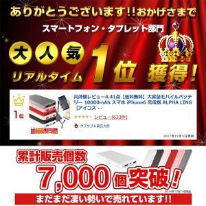 【セール】大容量モバイルバッテリー 10000mAh スマホ iPhone6 充電器 ALPHA LING【アイコス スマートフォン アイフォン】|tabtab|02