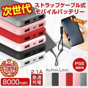 【セール】大容量モバイルバッテリー 10000mAh スマホ iPhone6 充電器 ALPHA LING【アイコス スマートフォン アイフォン】|tabtab|13
