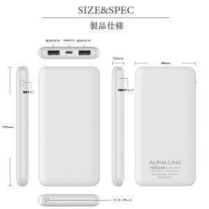 【セール】大容量モバイルバッテリー 10000mAh スマホ iPhone6 充電器 ALPHA LING【アイコス スマートフォン アイフォン】|tabtab|18