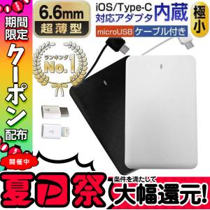 モバイルバッテリー ケーブル内蔵 軽量66g 薄型6.6mm 2500mAh ALPHA MINI スマホ iphone7 iPhone7 plus iphone6s Plus 5s 5 SE アイコス iqos アイフォン