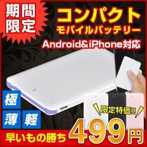 モバイルバッテリー 軽量66g 薄型6.6mm 超小型のコンパクト設計 2500mAh iPhone/Andorid対応 tabtab