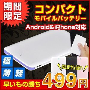 モバイルバッテリー 軽量66g 薄型6.6mm 超小型のコンパクト設計 2500mAh iPhone/Andorid対応|tabtab