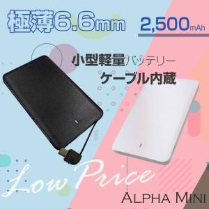 モバイルバッテリー 軽量66g 薄型6.6mm 超小型のコンパクト設計 2500mAh iPhone/Andorid対応|tabtab|07